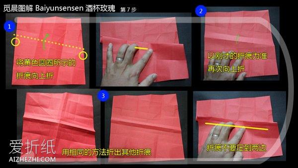怎么折纸酒杯玫瑰图解 超详细酒杯玫瑰花折法- www.aizhezhi.com