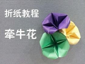 牵牛花的折法图解 手工折纸牵牛花的方法