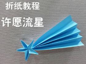 许愿流星的折法图解 简单许愿流星折纸教程