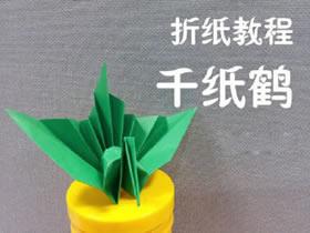 如何折纸千纸鹤  立体千纸鹤的折法图解