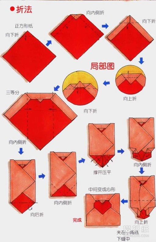 幼儿园最简单手工花朵_情书信封怎么折 带爱心情书信封的折法图解_爱折纸网