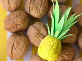 幼儿迷你菠萝的做法 简单凤梨模型小制作