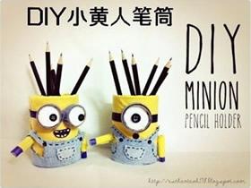 小黄人笔筒制作步骤 儿童卡通笔筒DIY图解