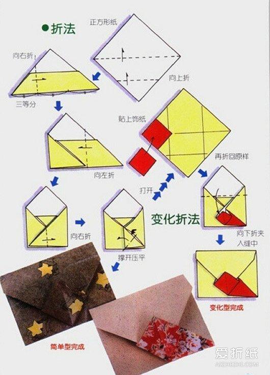 长方形折爱心的方法_九种信封的折法图解 折信封的过程步骤图_爱折纸网