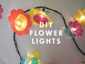 怎么用蛋糕纸做灯带灯罩 浪漫小花灯带装饰制作教程