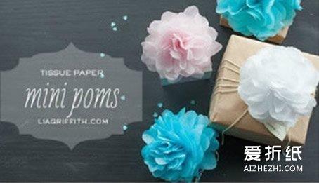 怎么做立体生日贺卡_手工纸花怎么做 礼物包装花DIY步骤图解_爱折纸网