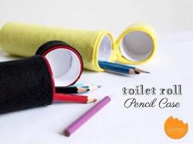 卷纸芯创意手工制作笔袋 圆柱形笔袋的制作方法