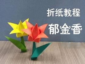 怎么折纸郁金香花图解 简单立体郁金香的折法
