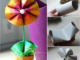 卷纸芯花朵盆栽怎么做 手工制作卷纸芯花朵