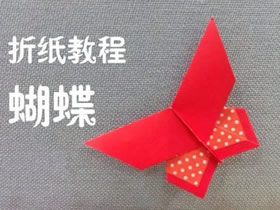 怎么折纸蝴蝶的方法 手工折纸蝴蝶图解教程