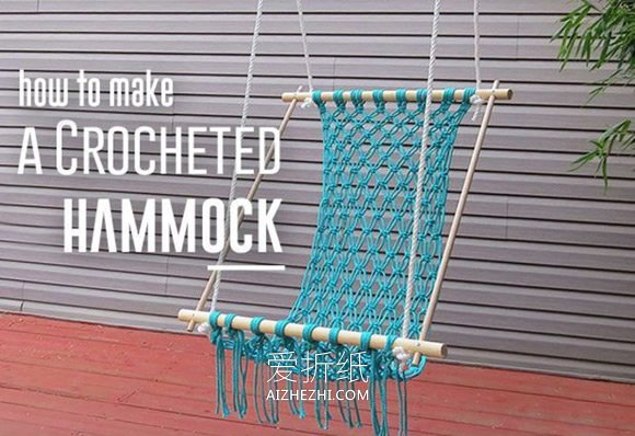 简约吊椅的编织方法 手工编织吊椅的图解- www.aizhezhi.com