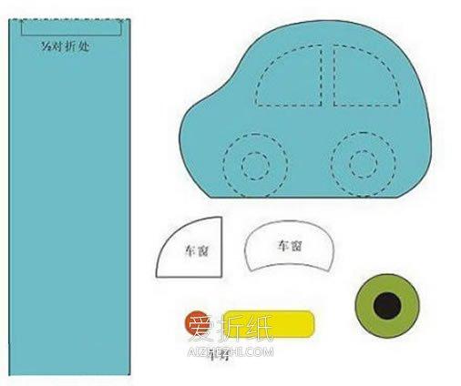 幼儿园毛巾_怎么做布艺小汽车玩具 不织布手工制玩具车_爱折纸网