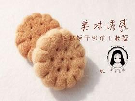 怎么做羊毛毡饼干图解 羊毛毡手工制作饼干