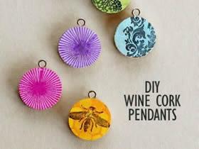 怎么做简易小挂件图解 红酒瓶塞制作小挂饰