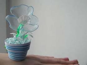怎么做塑料花盆栽图解 饮料瓶手工制作花朵