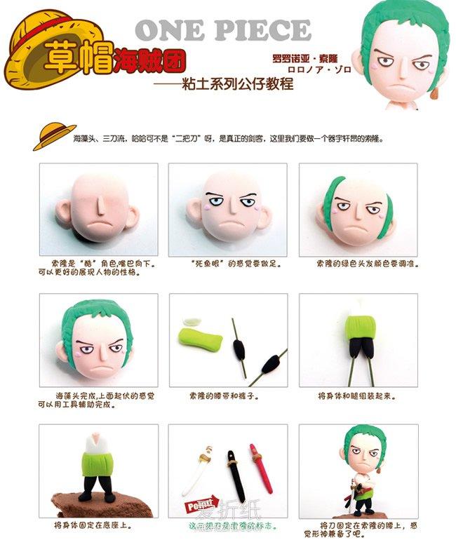怎么做超轻粘土罗罗诺亚·索隆人偶的方法图解- www.aizhezhi.com