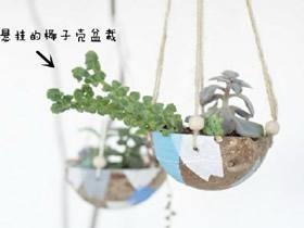 废旧物怎么做花盆图片 环保花盆创意手工制作
