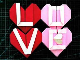怎么折纸LOVE文字爱心 手工LOVE爱心折法图解
