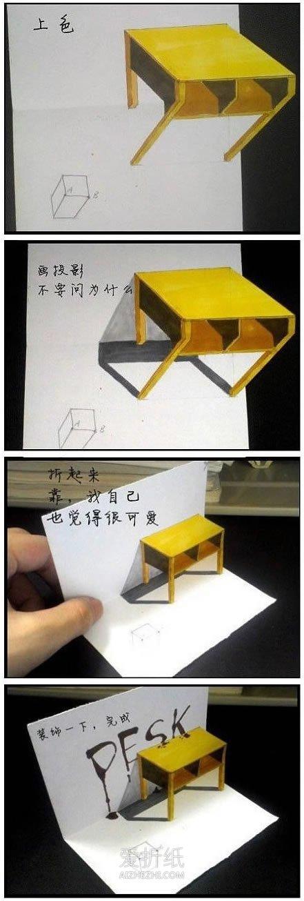 怎么画3D立体画图解 详细桌子立体画的画法- www.aizhezhi.com