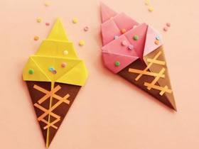怎么折纸冰激凌的方法 手工冰激凌的折法图解