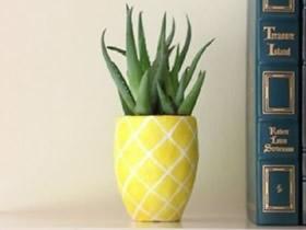 怎么做可爱的菠萝花盆 普通小陶盆手工改造