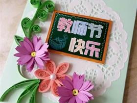 怎么做教师节贺卡 衍纸制作教师节花朵卡片