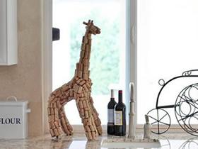 怎么做长颈鹿装饰品 红酒瓶塞手工制作长颈鹿
