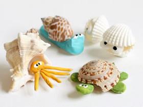 怎么简单做海洋生物 粘土贝壳制作海里的动物