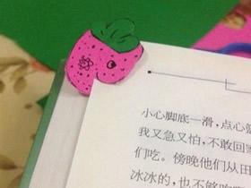 怎么简单做卡通书签 卡纸手工制作草莓书签