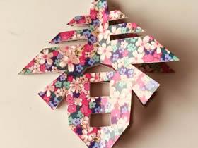 怎么剪纸立体春字图解 新年春字窗花挂饰剪法