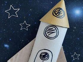 怎么用卫生纸筒做儿童玩具火箭的制作方法