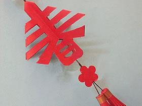 怎么做过年春字挂饰的剪纸方法图解教程