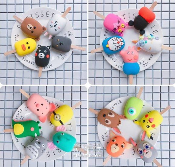 怎么做各种超轻粘土卡通人物雪糕的制作方法- www.aizhezhi.com