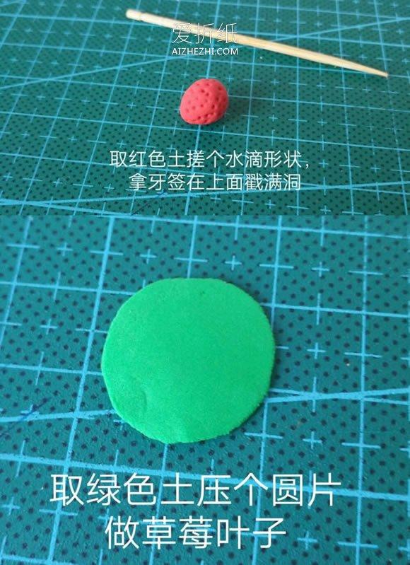 怎么做超轻粘土草莓蛋糕卷的制作图解教程- www.aizhezhi.com