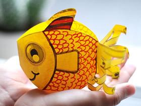 怎么做立体卡纸金鱼的手工制作方法教程