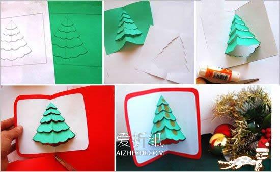 怎么做立体圣诞树贺卡的手工制作方法- www.aizhezhi.com