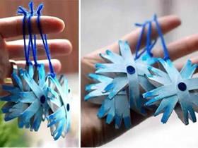 怎么做卷纸芯雪花挂饰的制作方法教程