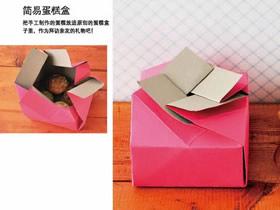 怎么简单折纸漂亮饼干盒/蛋糕盒的折法图解