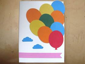 怎么做气球贺卡的制作方法简单教程