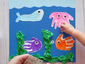 怎么用手掌印做海底世界贴画的手工制作教程
