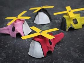 怎么做鸡蛋托直升飞机的简易手工制作教程