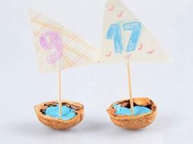 怎么简单做核桃壳帆船的手工制作方法