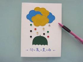 怎么做父亲节星星雨卡片的手工制作步骤