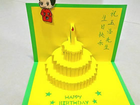 怎么做立体生日蛋糕贺卡的制作方法带图纸