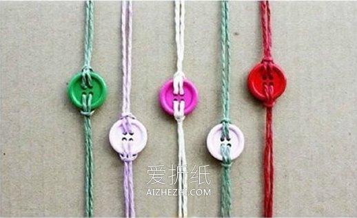 怎么做最简单纽扣手链的制作方法图解- www.aizhezhi.com