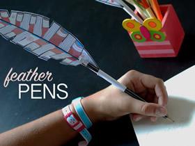 怎么用彩纸做羽毛笔的手工制作教程