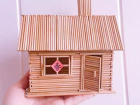 一次性筷子手工制作小木屋模型的方法