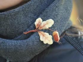 好看羊毛毡树叶胸针的制作方法