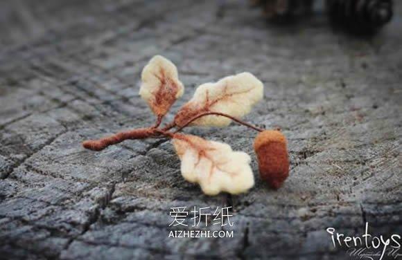 好看羊毛毡树叶胸针的制作方法- www.aizhezhi.com