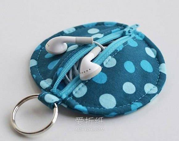 自制耳机包的图解教程- www.aizhezhi.com